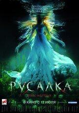Постер к фильму «Русалка. Озеро мертвых»