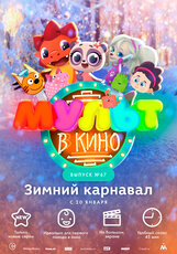 Постер к фильму «МУЛЬТ в кино. Выпуск №67. Зимний карнавал»