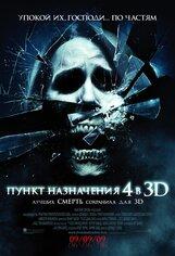 Постер к фильму «Пункт назначения 4 в 3D»