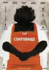 Постер к фильму «Сокровище»