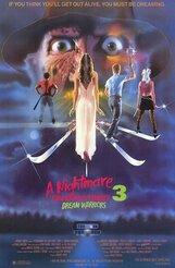 Постер к фильму «Кошмар на улице Вязов 3»