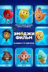 Постер к фильму «Эмоджи фильм»