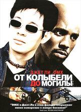 Постер к фильму «От колыбели до могилы»