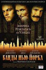 Постер к фильму «Банды Нью-Йорка»