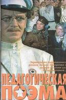 Постер к фильму «Педагогическая поэма»