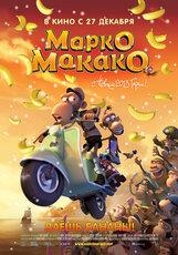 Постер к фильму «Марко Макако в 3D»
