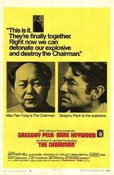 Постер к фильму «Председатель»