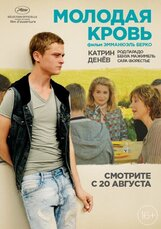 Постер к фильму «Молодая кровь»