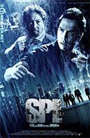 Постер к фильму «S.P.L. Три звезды»