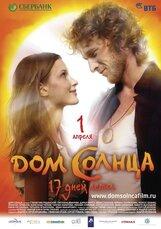 Постер к фильму «Дом Солнца»