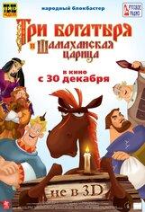 Постер к фильму «Три богатыря и шамаханская царица»