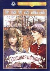 Постер к фильму «Ослиная шкура»