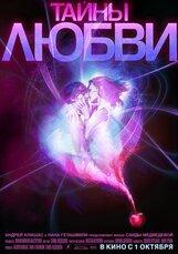 Постер к фильму «Тайны любви»