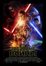 Постер к фильму «Звездные войны: Пробуждение силы»
