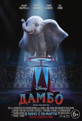 Постер к фильму «Дамбо»