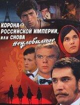 Постер к фильму «Корона Российской империи, или снова неуловимые»