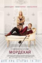 Постер к фильму «Мордекай»