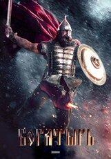 Постер к фильму «Богатырь»