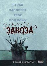 Постер к фильму «Заноза»