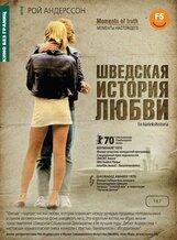 Постер к фильму «Шведская история любви»