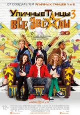 Постер к фильму «Уличные танцы 3: Все звезды 3D»