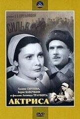 Постер к фильму «Актриса»