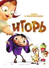 Постер к фильму «Игорь»