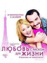 Постер к фильму «Любовь с риском для жизни»