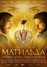 Постер к фильму «Матильда»