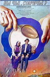 Постер к фильму «Вы чье, старичье?»