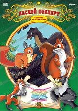 Постер к фильму «Лесной концерт»