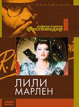 Постер к фильму «Лили Марлен»
