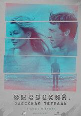 Постер к фильму «Высоцкий. Одесская тетрадь»