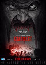 Постер к фильму «Хэллфест»