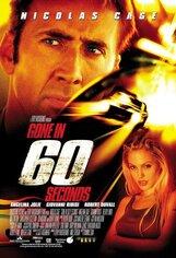 Постер к фильму «Угнать за 60 секунд»