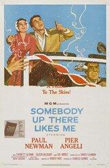 Постер к фильму «Кто-то там наверху любит меня»