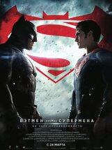 Постер к фильму «Бэтмен против Супермена: На заре справедливости»