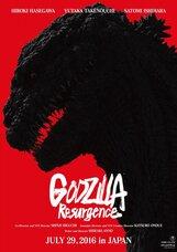 Постер к фильму «Годзилла: Возрождение»