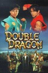 Постер к фильму «Двойной дракон»