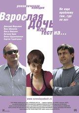 Постер к фильму «Взрослая дочь, Или тест на...»