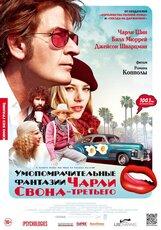 Постер к фильму «Умопомрачительные фантазии Чарли Свона-третьего»