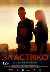 Постер к фильму «Эластико»