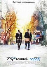 Постер к фильму «Опустевший город»
