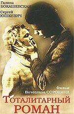 Постер к фильму «Тоталитарный роман»