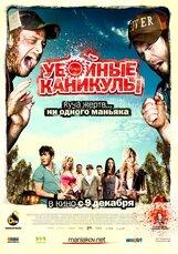 Постер к фильму «Убойные каникулы»