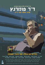 Постер к фильму «Доктор Померанц»
