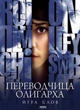 Постер к фильму «Игра слов: Переводчица олигарха»