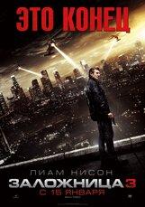 Постер к фильму «Заложница 3 IMAX»