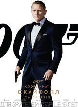 "Постер к фильму «007: Координаты ""Скайфолл""»"