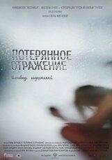 Постер к фильму «Потерянное отражение: Исповедь содержанки»